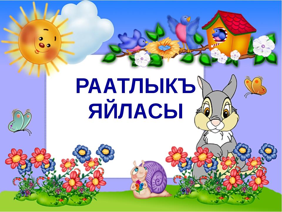 РААТЛЫКЪ ЯЙЛАСЫ