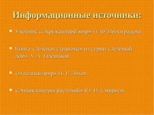 Информационные источники: Учебник «Окружающий мир» Н. Ф. Виноградова. Книга «