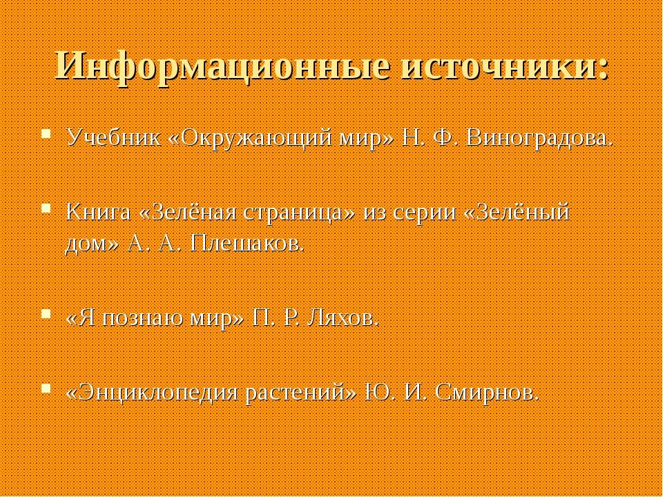 Информационные источники: Учебник «Окружающий мир» Н. Ф. Виноградова. Книга «...