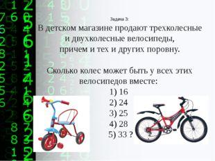 Задача 3: В детском магазине продают трехколесные и двухколесные велосипеды,