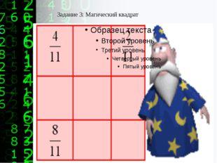 Задание 3: Магический квадрат