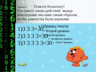 Задание 2: Помоги Копатычу! Поставить знаки действий между некоторыми числами