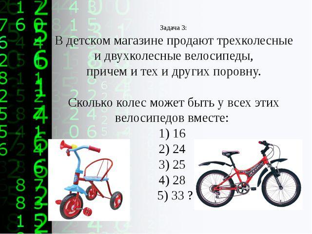 Задача 3: В детском магазине продают трехколесные и двухколесные велосипеды,...