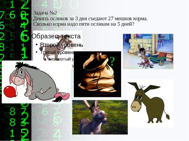 Задача №2 Девять осликов за 3 дня съедают 27 мешков корма. Сколько корма надо...
