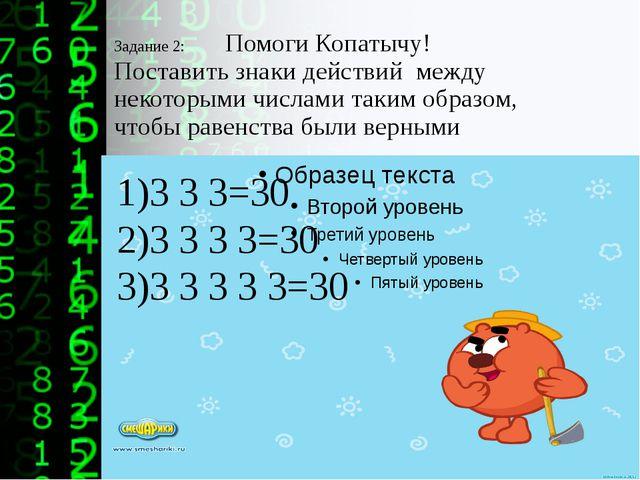Задание 2: Помоги Копатычу! Поставить знаки действий между некоторыми числами...