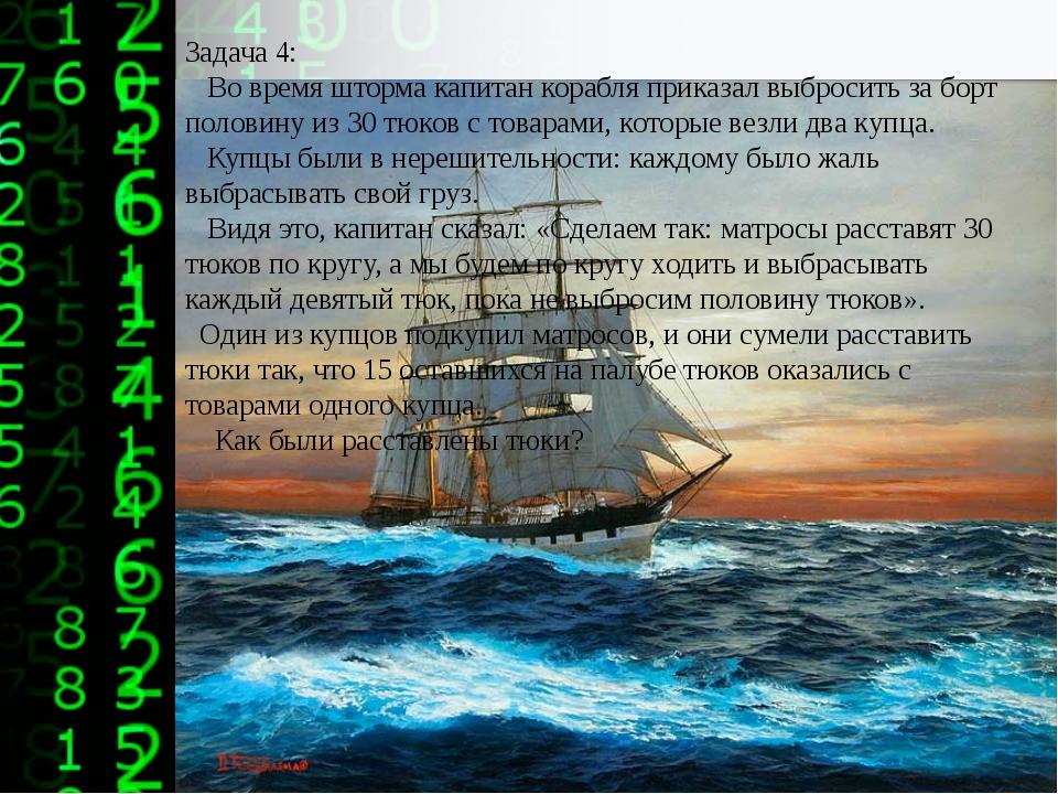 Задача 4: Во время шторма капитан корабля приказал выбросить за борт половин...