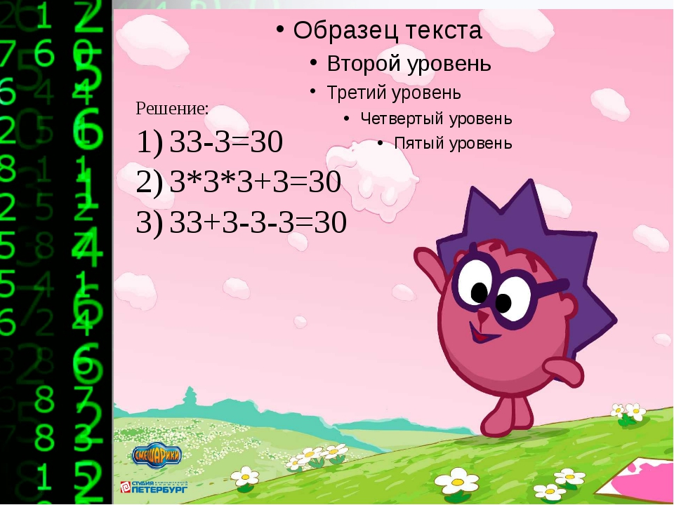 Решение: 33-3=30 3*3*3+3=30 33+3-3-3=30