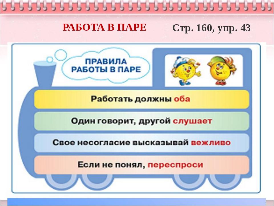 РАБОТА В ПАРЕ Стр. 160, упр. 43