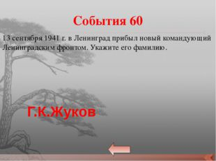 События 60 13 сентября 1941 г. в Ленинград прибыл новый командующий Ленинград