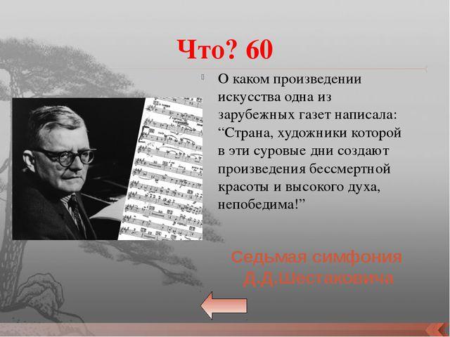 Памятники 50 Этот памятник установлен в честь детей города Ленинграда. Как он...