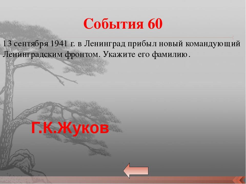 События 60 13 сентября 1941 г. в Ленинград прибыл новый командующий Ленинград...