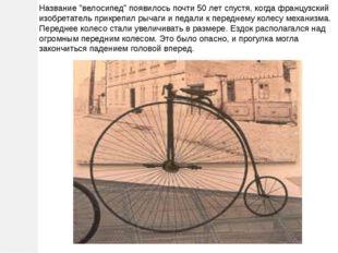 """Название """"велосипед"""" появилось почти 50 лет спустя, когда французский изобрет"""