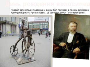 Первый велосипед с педалями и рулем был построен в России сибирским кузнецом