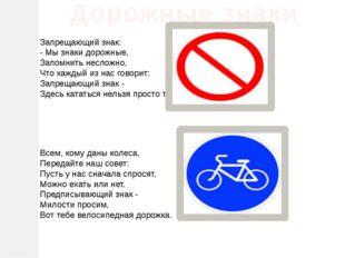 Запрещающий знак: - Мы знаки дорожные, Запомнить несложно, Что каждый из нас