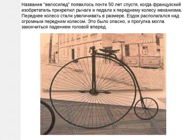"""Название """"велосипед"""" появилось почти 50 лет спустя, когда французский изобрет..."""