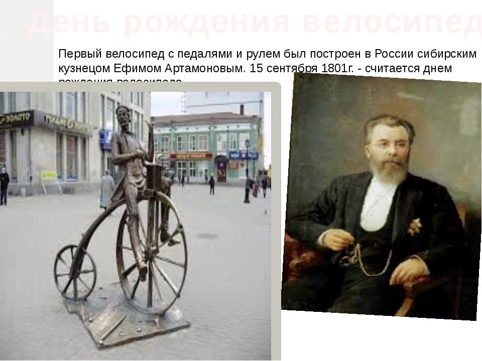 Первый велосипед с педалями и рулем был построен в России сибирским кузнецом...