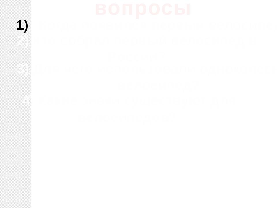 Когда появился первый велосипед? 2) Кто собрал первый велосипед в России? 3)...
