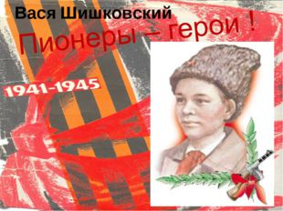 Вася Шишковский