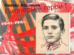 Ованес Кохликян