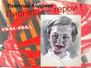 Павлуша Андреев