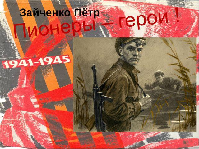Зайченко Пётр