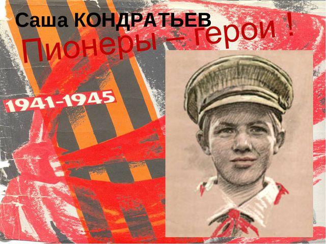 Саша КОНДРАТЬЕВ