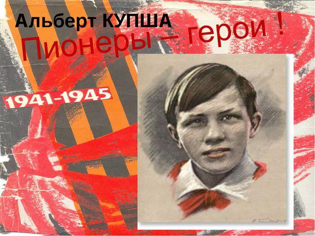 Альберт КУПША