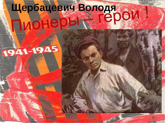 Щербацевич Володя