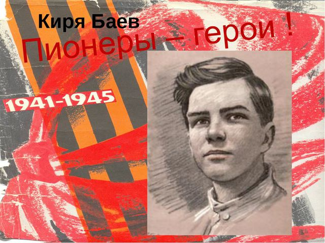 Киря Баев
