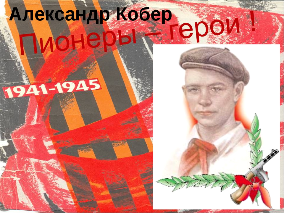 Александр Кобер