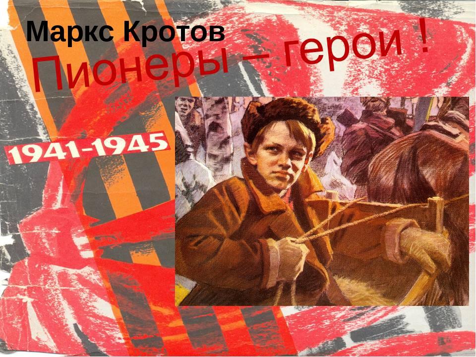 Маркс Кротов