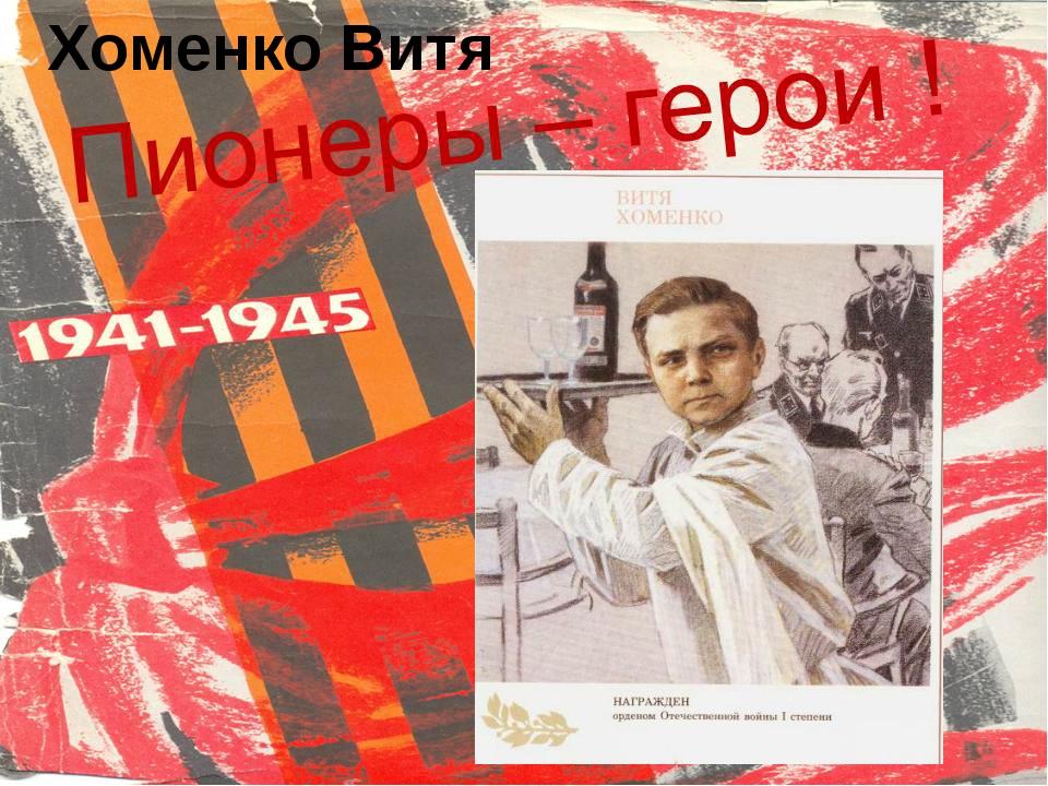 Хоменко Витя