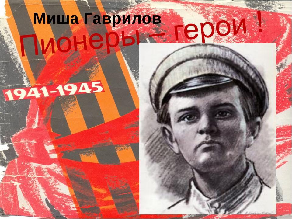 Миша Гаврилов