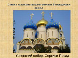 Синие с золотыми звездами венчают Богородичные храмы. Успенский собор, Сергие
