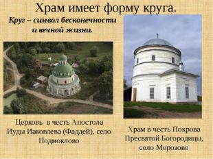 Храм имеет форму круга. Круг – символ бесконечности и вечной жизни. Храм в че