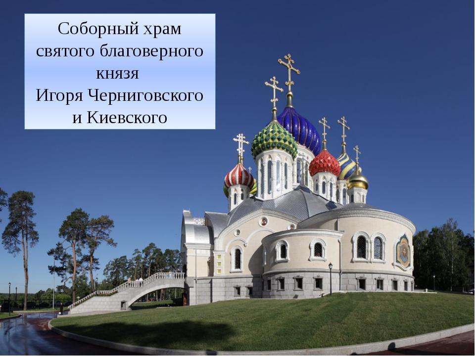 Cоборный храм святого благоверного князя Игоря Черниговского и Киевского