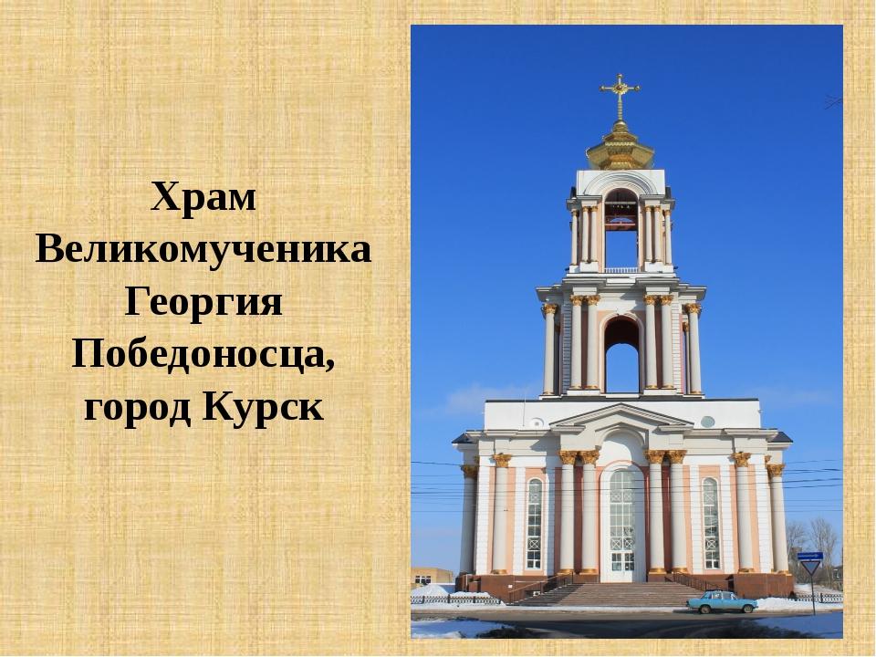 Храм Великомученика Георгия Победоносца, город Курск