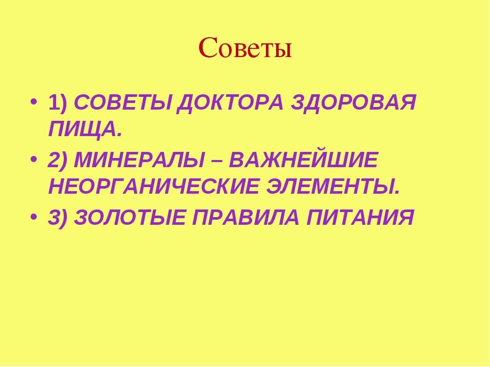 Советы 1)СОВЕТЫ ДОКТОРА ЗДОРОВАЯ ПИЩА. 2) МИНЕРАЛЫ – ВАЖНЕЙШИЕ НЕОРГАНИЧЕСКИ...