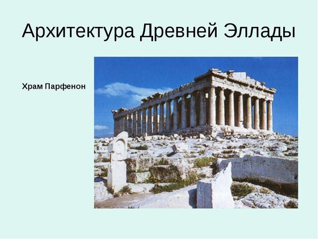 Архитектура Древней Эллады Храм Парфенон