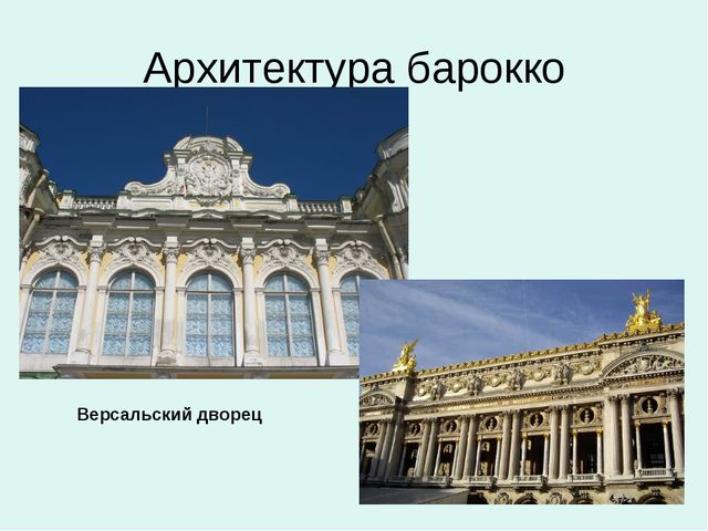 Архитектура барокко Версальский дворец