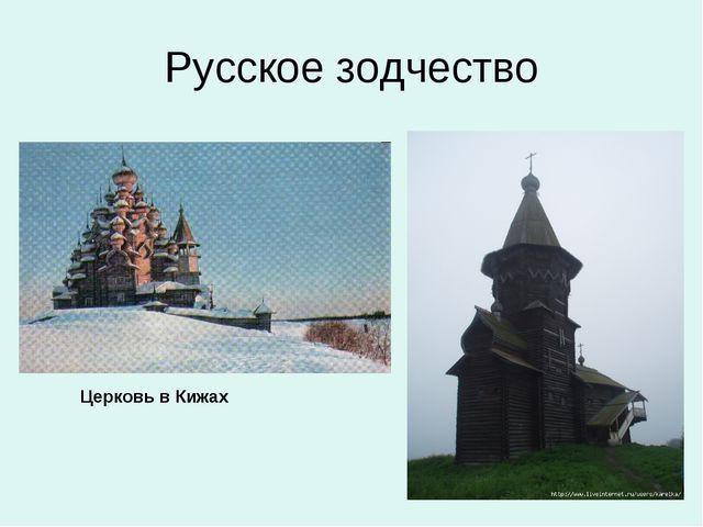 Русское зодчество Церковь в Кижах