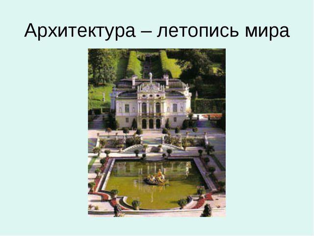 Архитектура – летопись мира