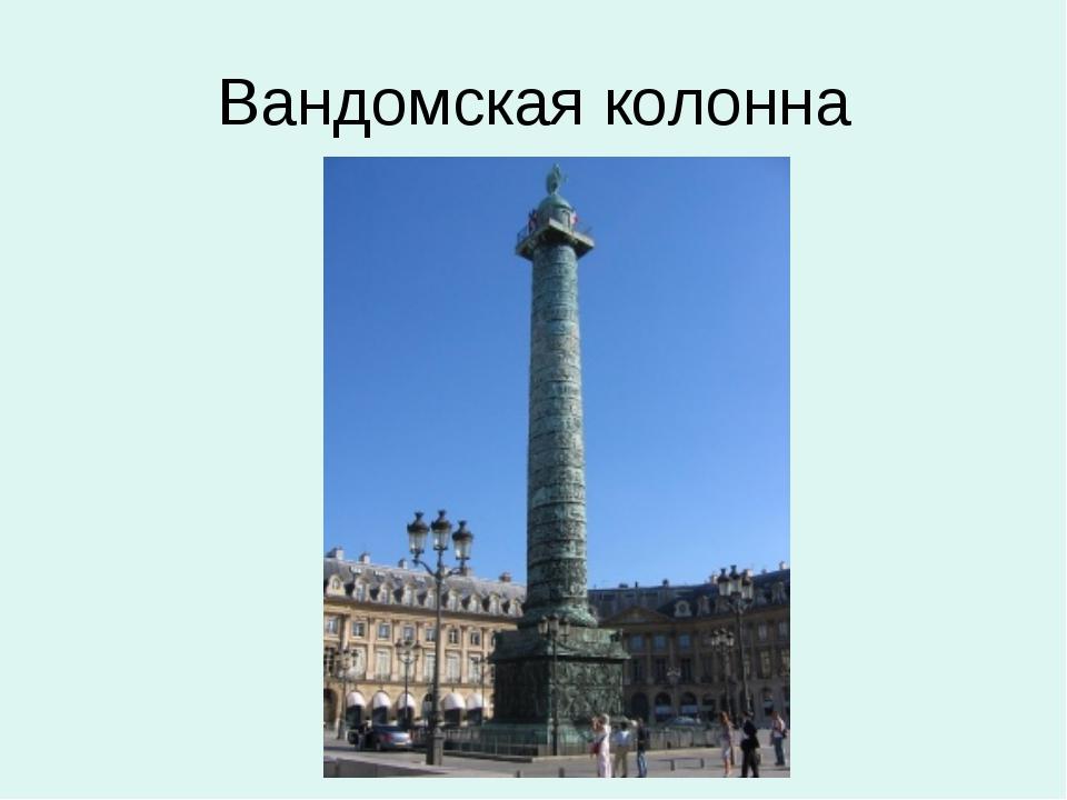 Вандомская колонна