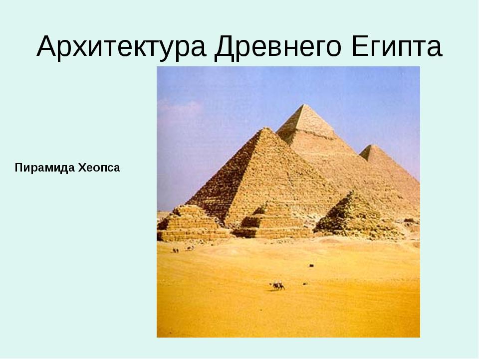 Архитектура Древнего Египта Пирамида Хеопса