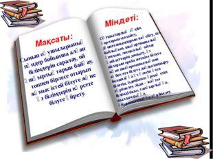 Мақсаты: Міндеті: Сынып оқушыларының пәндер бойынша алған білімдерін саралау