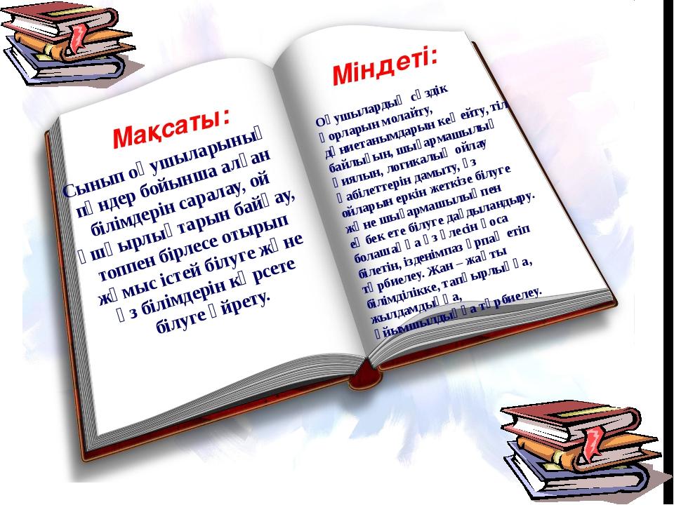 Мақсаты: Міндеті: Сынып оқушыларының пәндер бойынша алған білімдерін саралау...