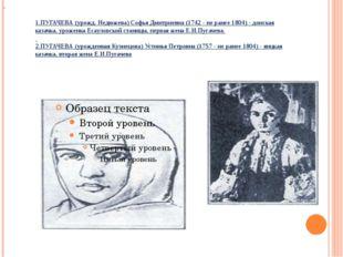 1.ПУГАЧЕВА (урожд. Недюжева) Софья Дмитриевна (1742 - не ранее 1804) - донска