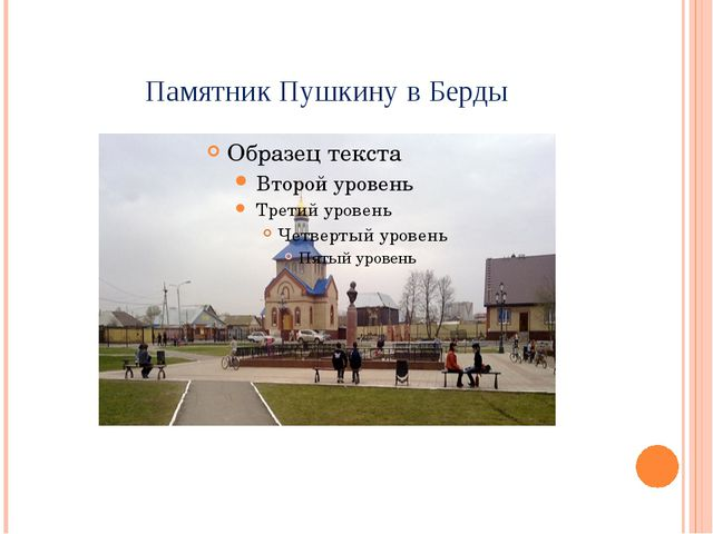 Памятник Пушкину в Берды