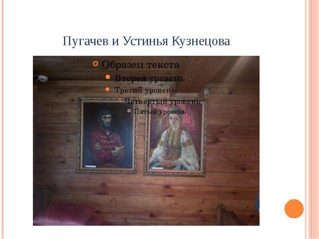 Пугачев и Устинья Кузнецова