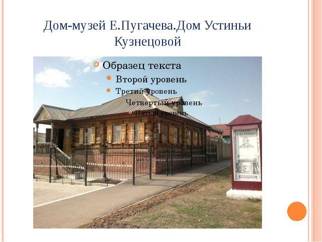 Дом-музей Е.Пугачева.Дом Устиньи Кузнецовой
